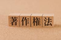 目から鱗の中国法律事情 Vol.59