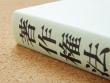 目から鱗の中国法律事情 Vol.60